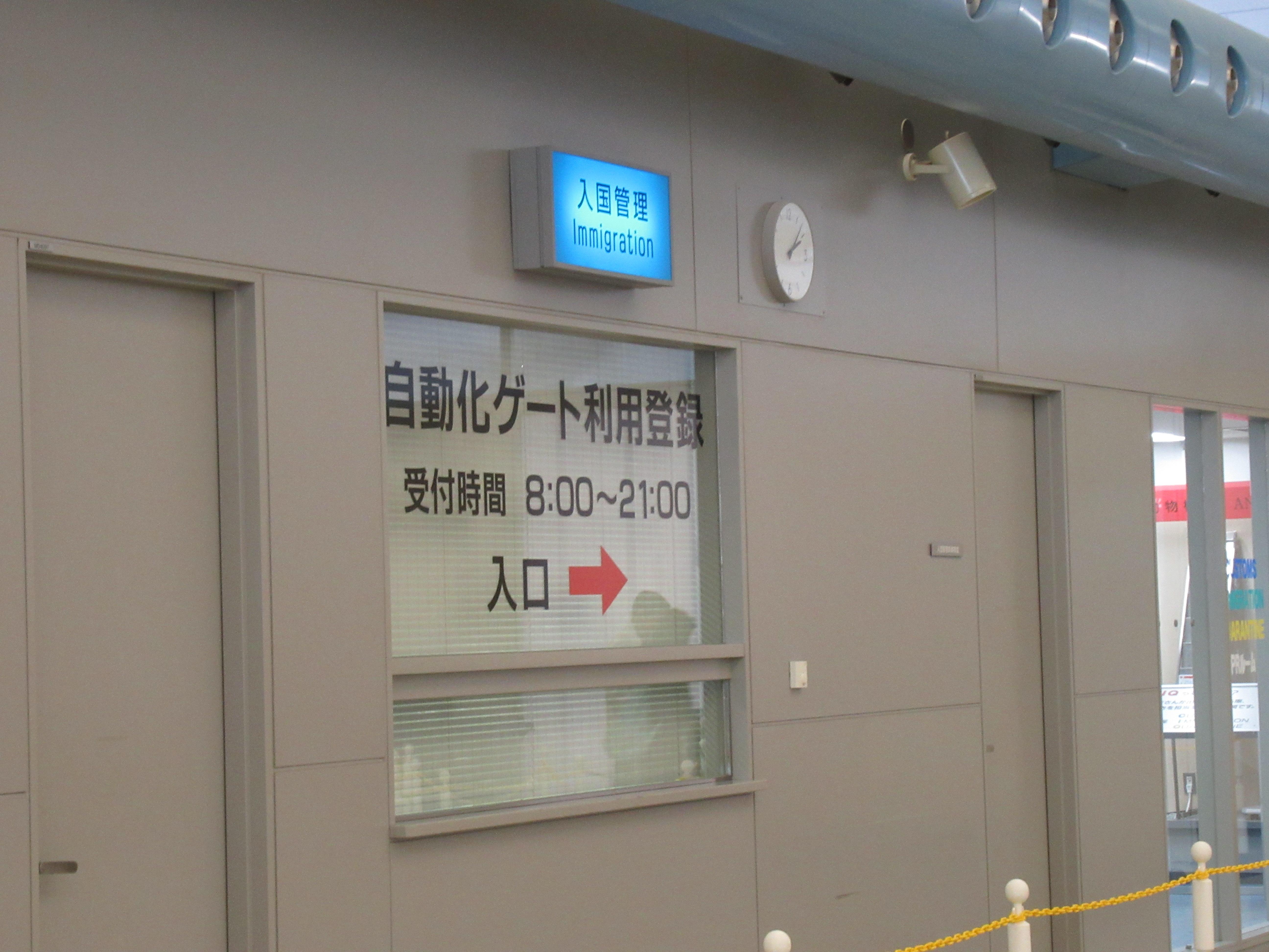 関西国際空港でパスポートの指紋認証登録の場所☆登録のメリットは?