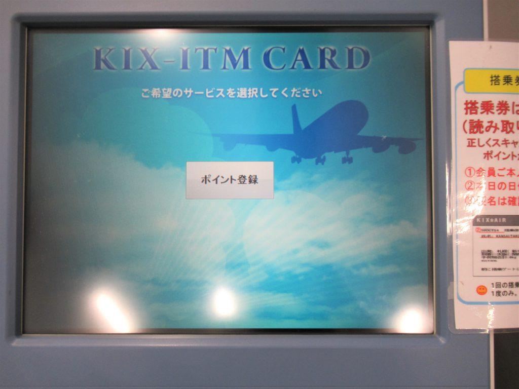 KIXカード フライトポイントの貯め方