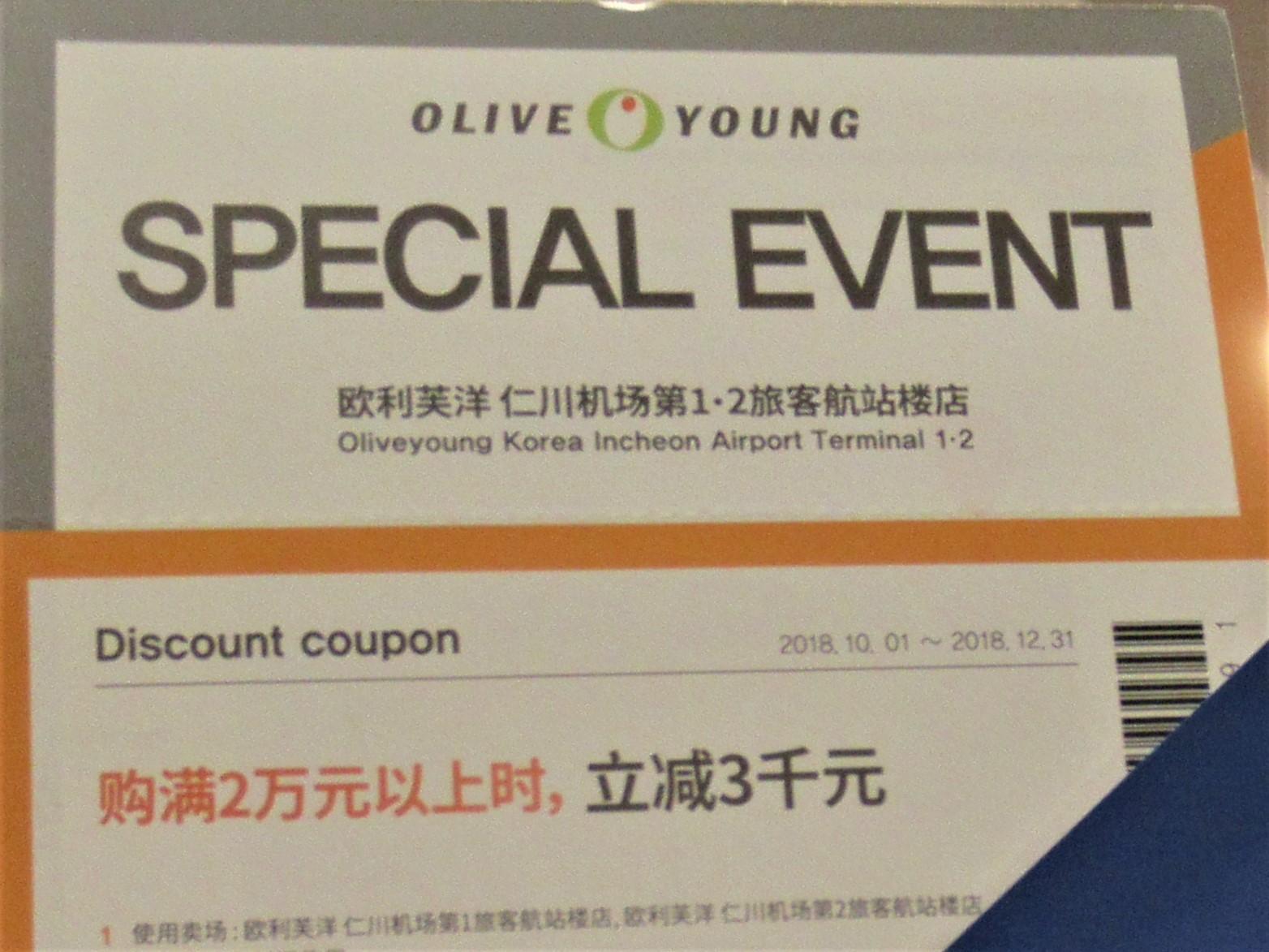 明洞のオリーブヤングのクーポンは中国語でもチェックするとお得|韓国ブログ旅