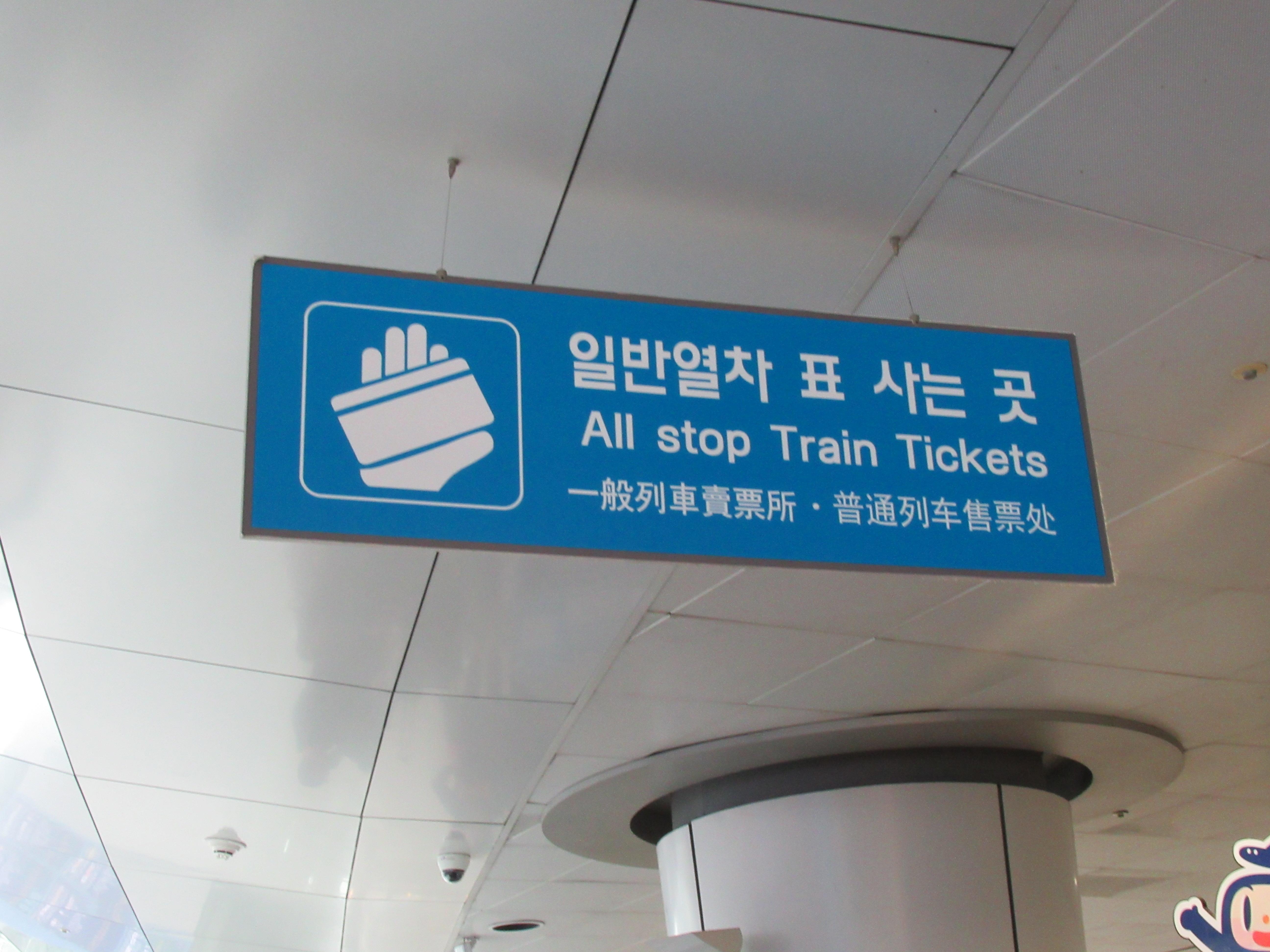 仁川空港からソウルまで電車がオススメ!一般列車のメリット・デメリット|韓国ブログ旅
