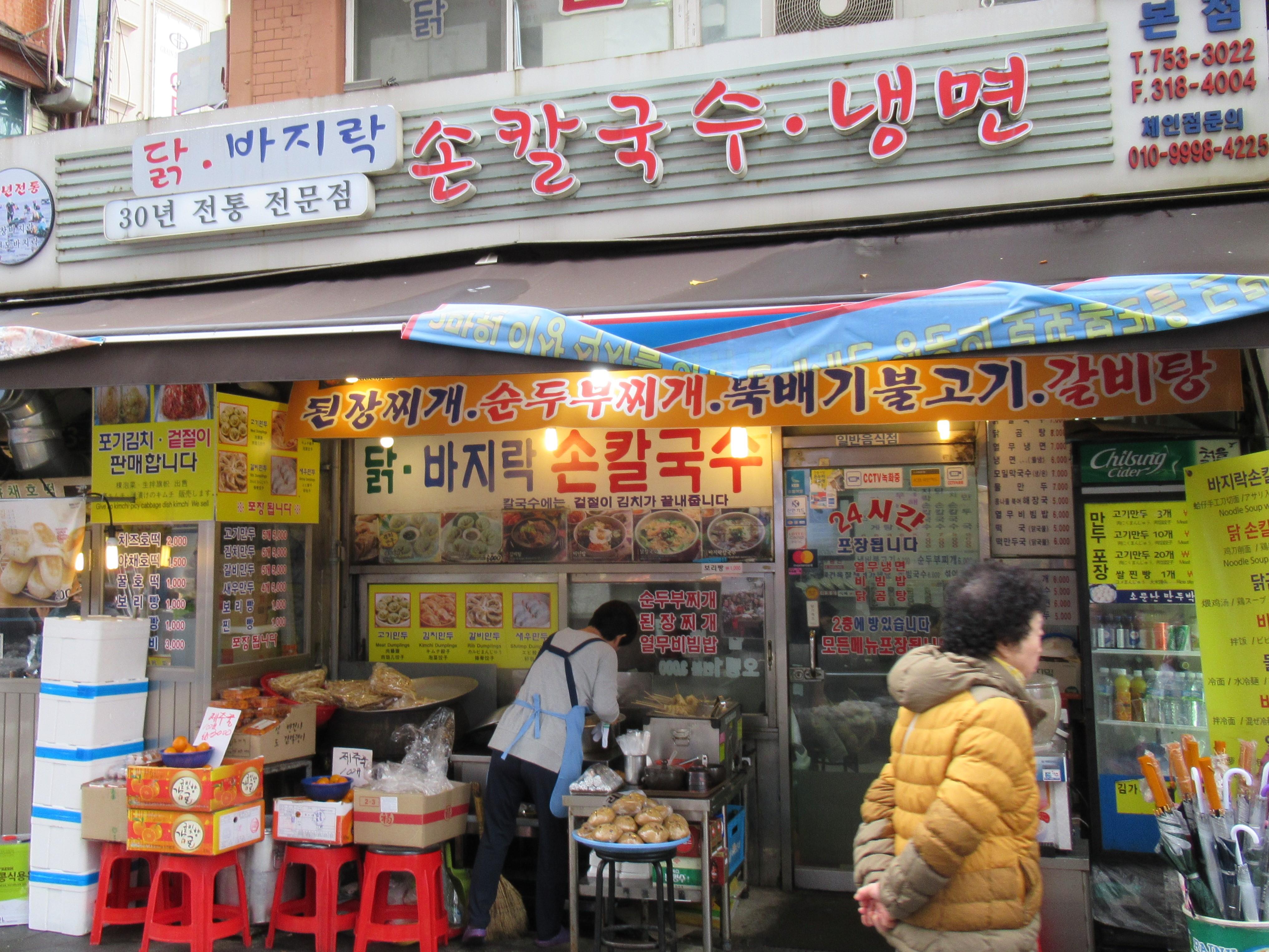 南大門の朝食や昼食にオススメな食堂「ソンカルククス」のメニューとオーダー品|韓国ブログ旅