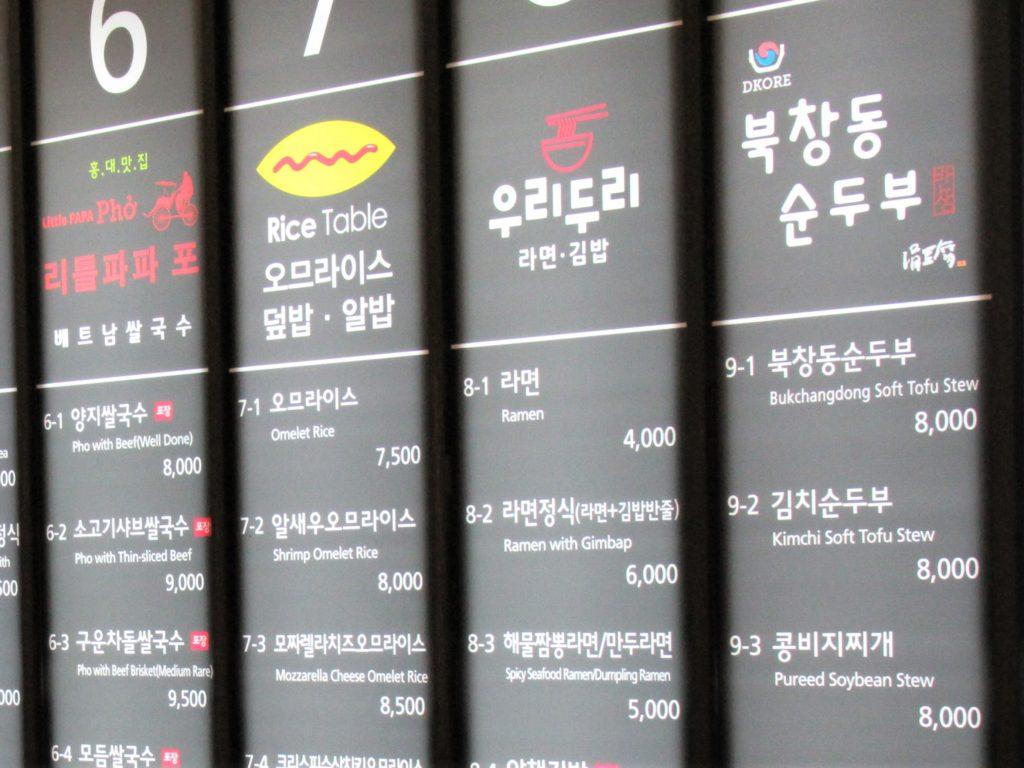 ソウル駅 フードコートメニュー