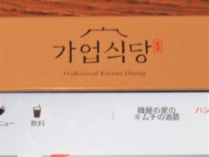 仁川空港 食堂