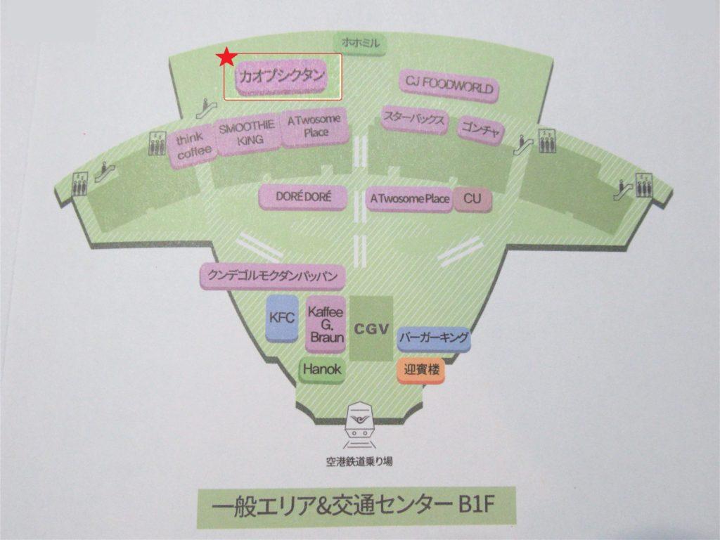 仁川空港 地下1階