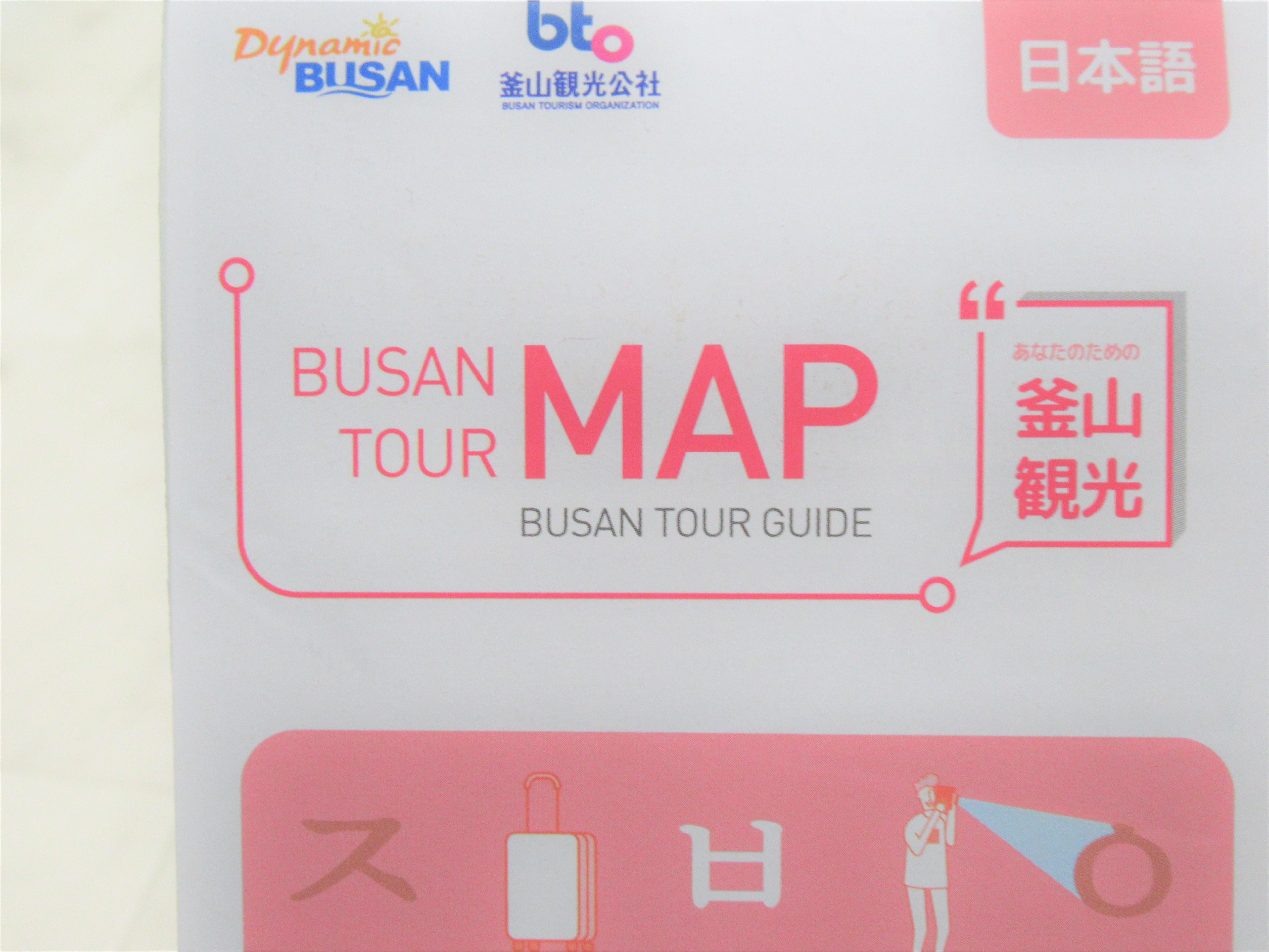 韓国観光公社にガイドマップを資料請求☆方法と内容は?|韓国ブログ旅