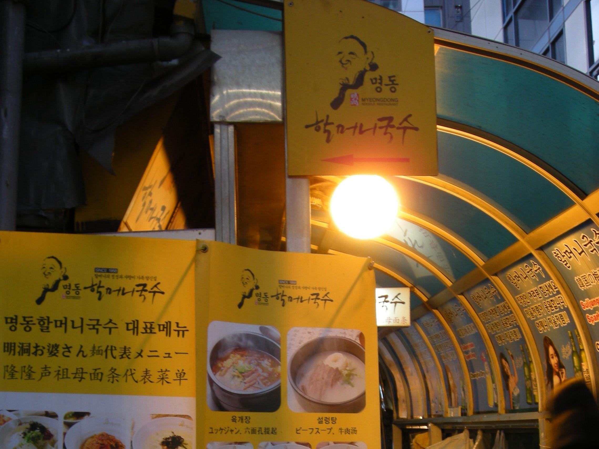 明洞のオススメな食堂「ハルモニククス」の行き方とメニュー☆水冷麺が美味しい|韓国ブログ旅