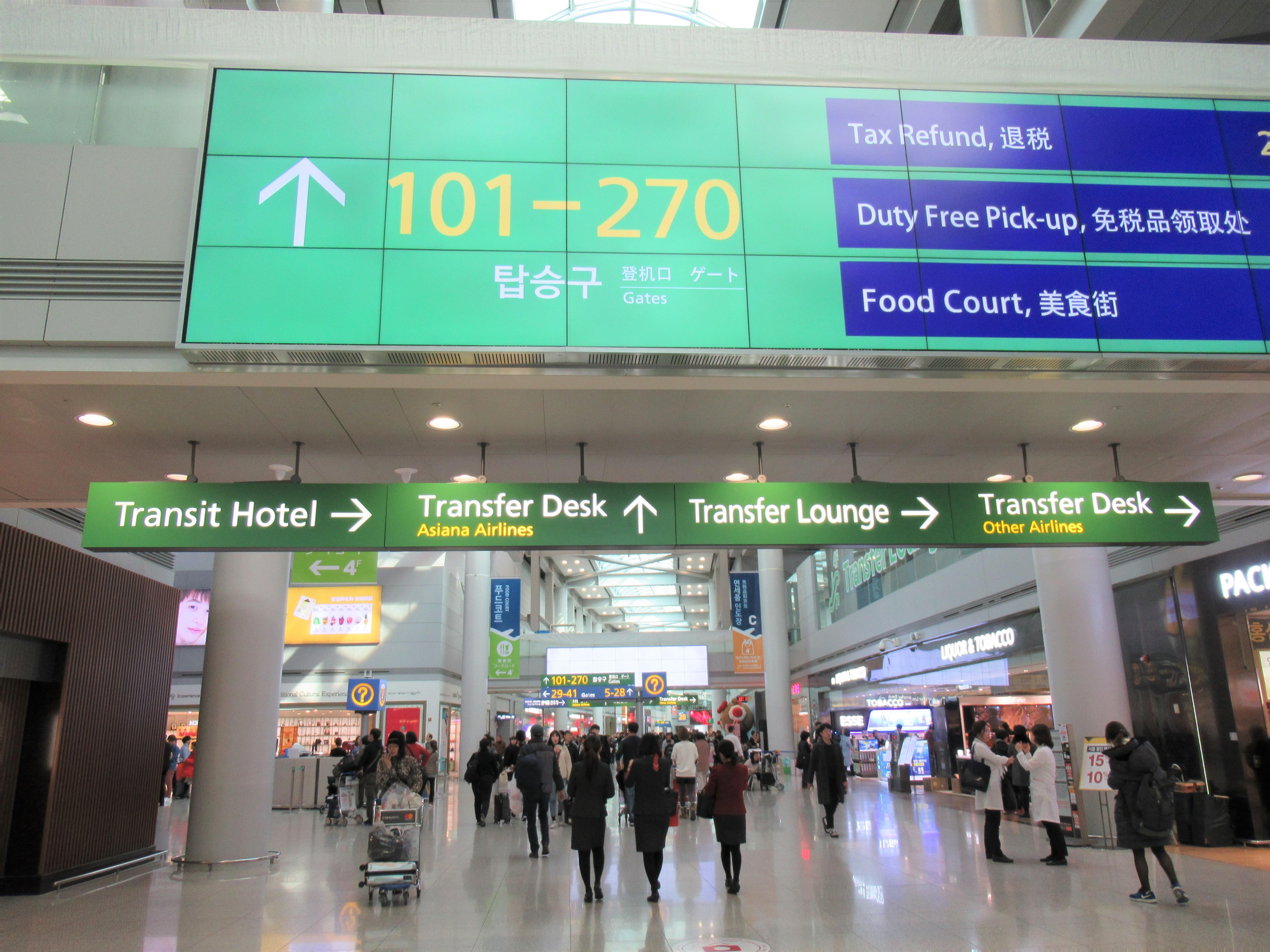 仁川国際空港|トランジットの乗り継ぎ時間は何する?空港サービスと時間の有効利用する方法