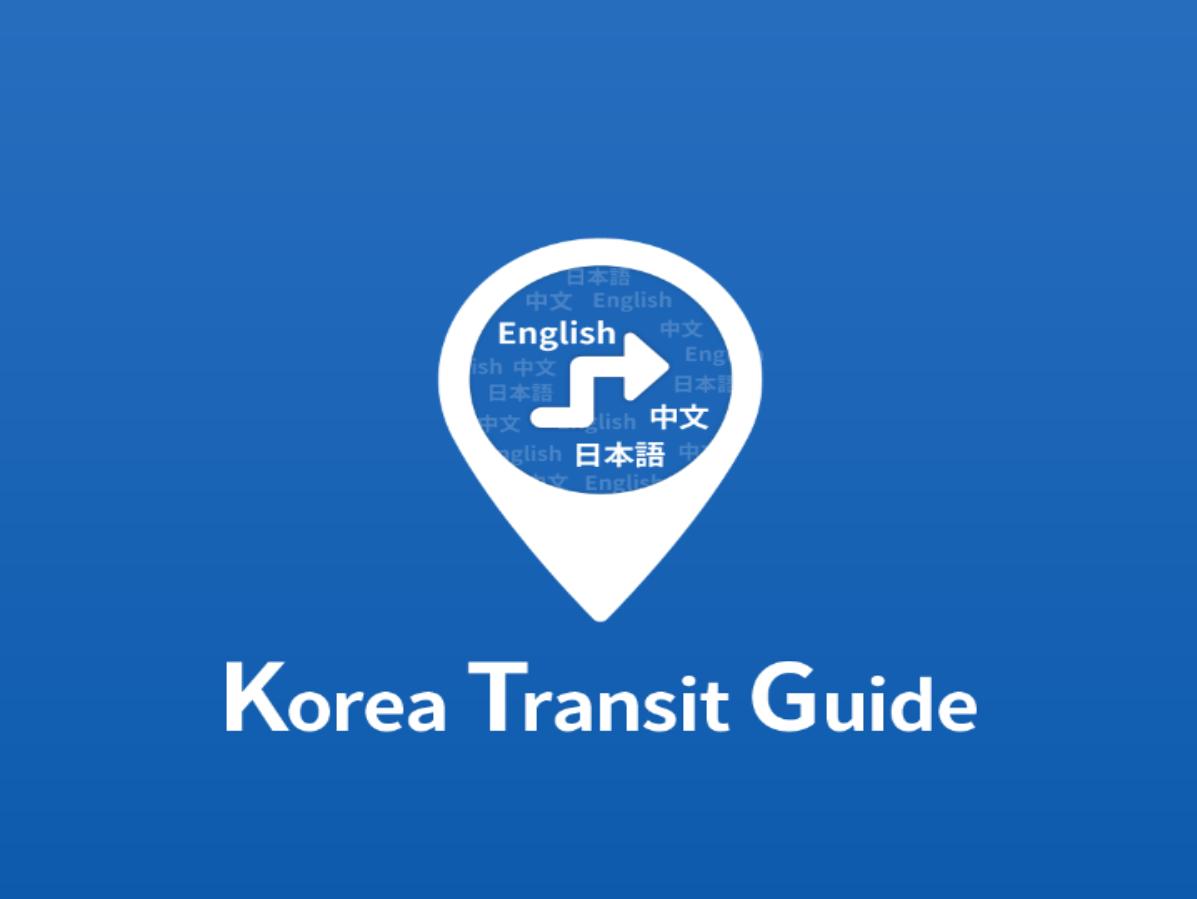 韓国の移動アプリは「韓国公共交通」がオススメ☆バス移動の検索に使えて便利|韓国ブログ旅