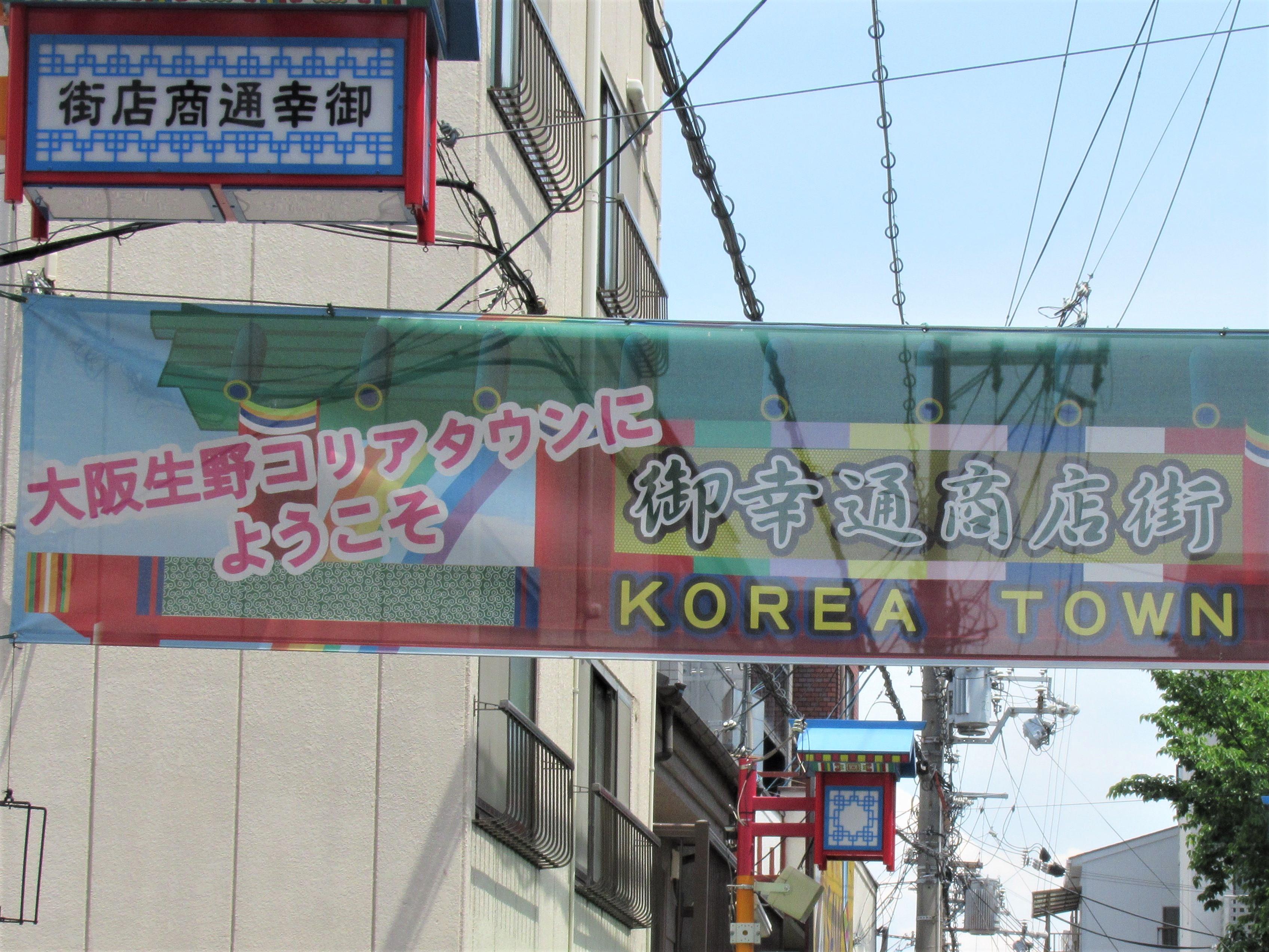 大阪観光|生野コリアタウンで韓国気分★アイドルグッズやコスメが面白い