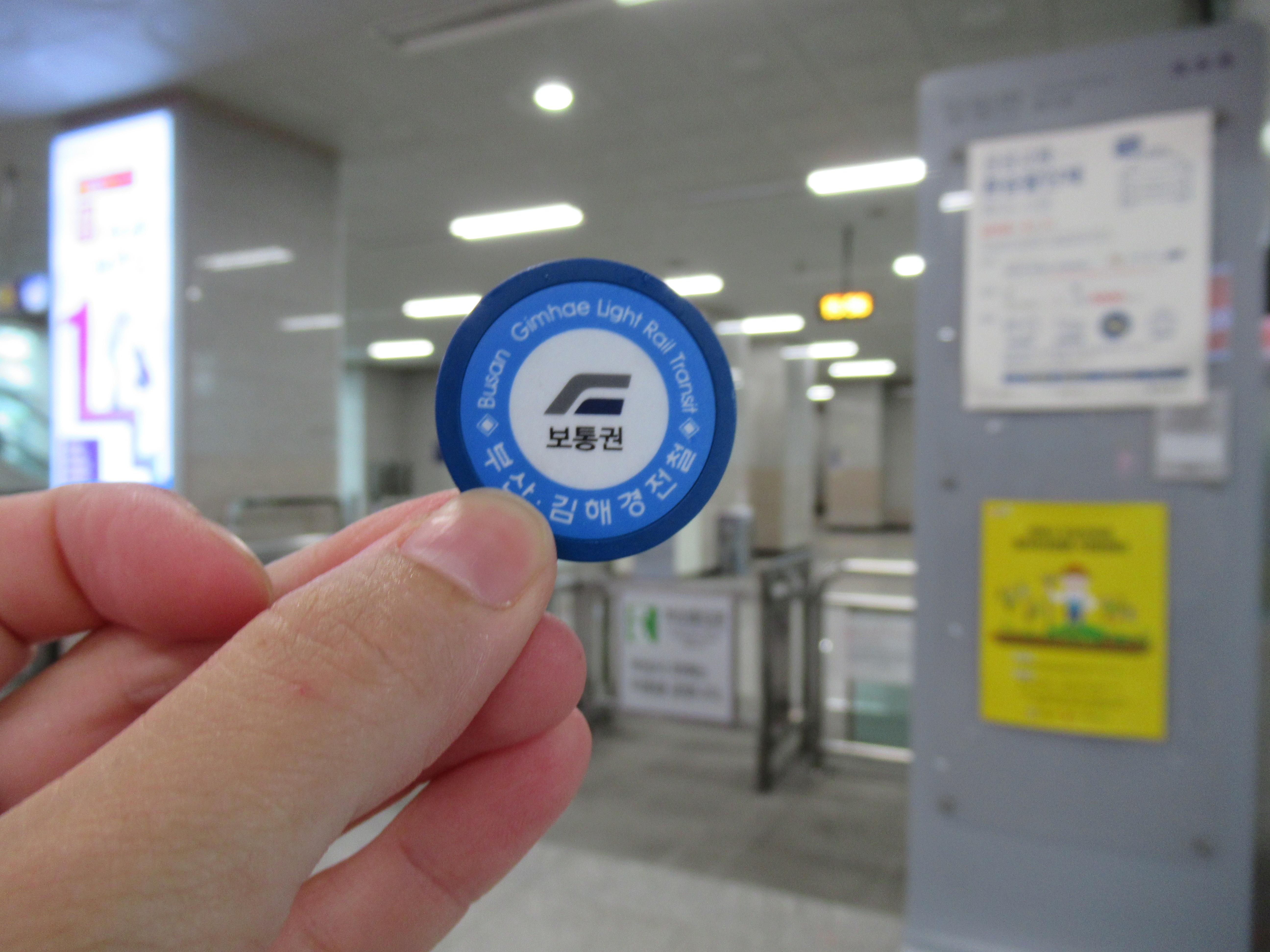 釜山の軽鉄道の切符(トークン)の買い方とT-moneyのチャージの仕方|釜山ブログ旅