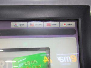 釜山 切符の買い方