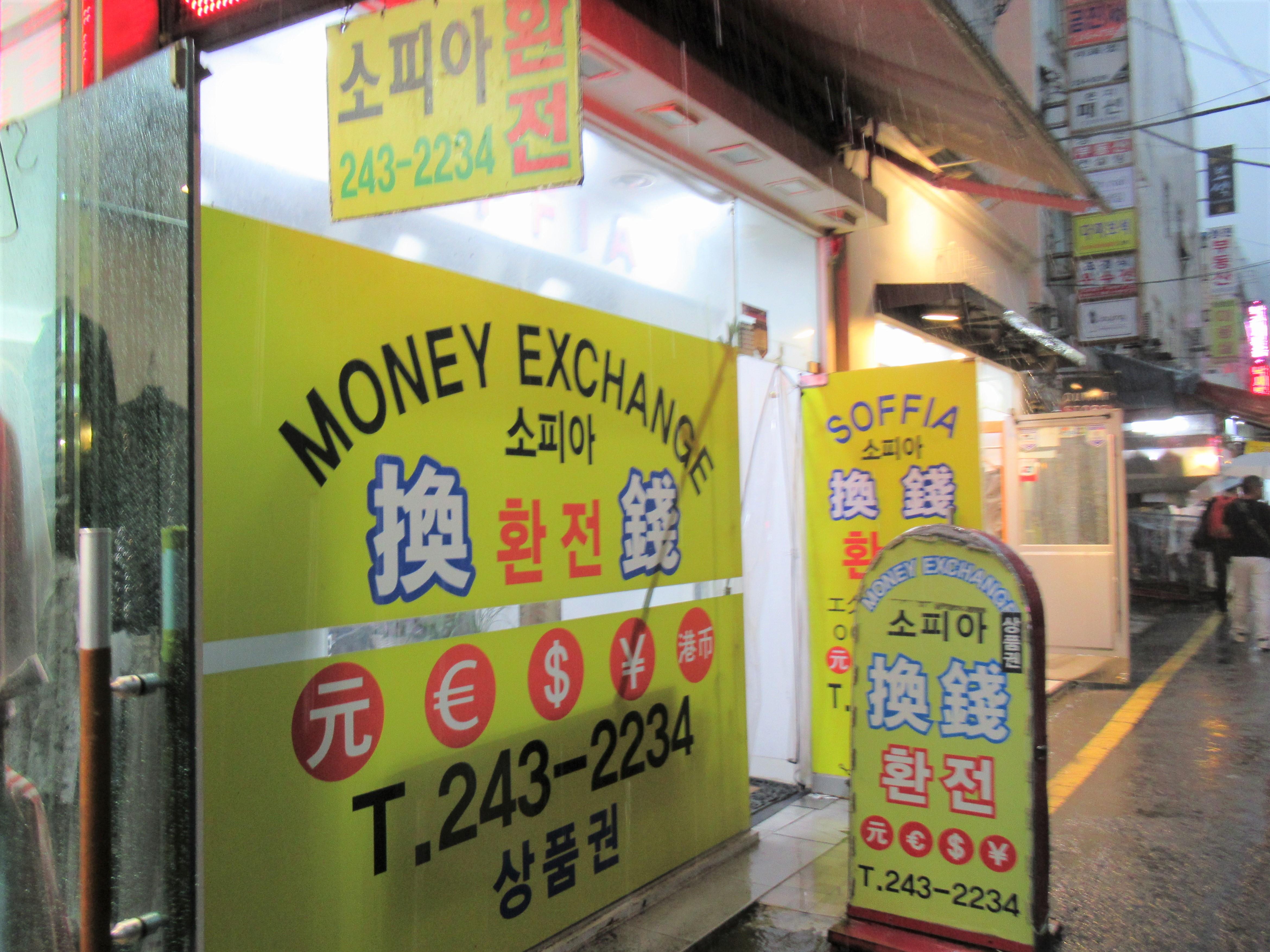 南浦洞の国際市場で両替所探し☆『ソフィア両替』の場所とレート|釜山ブログ旅