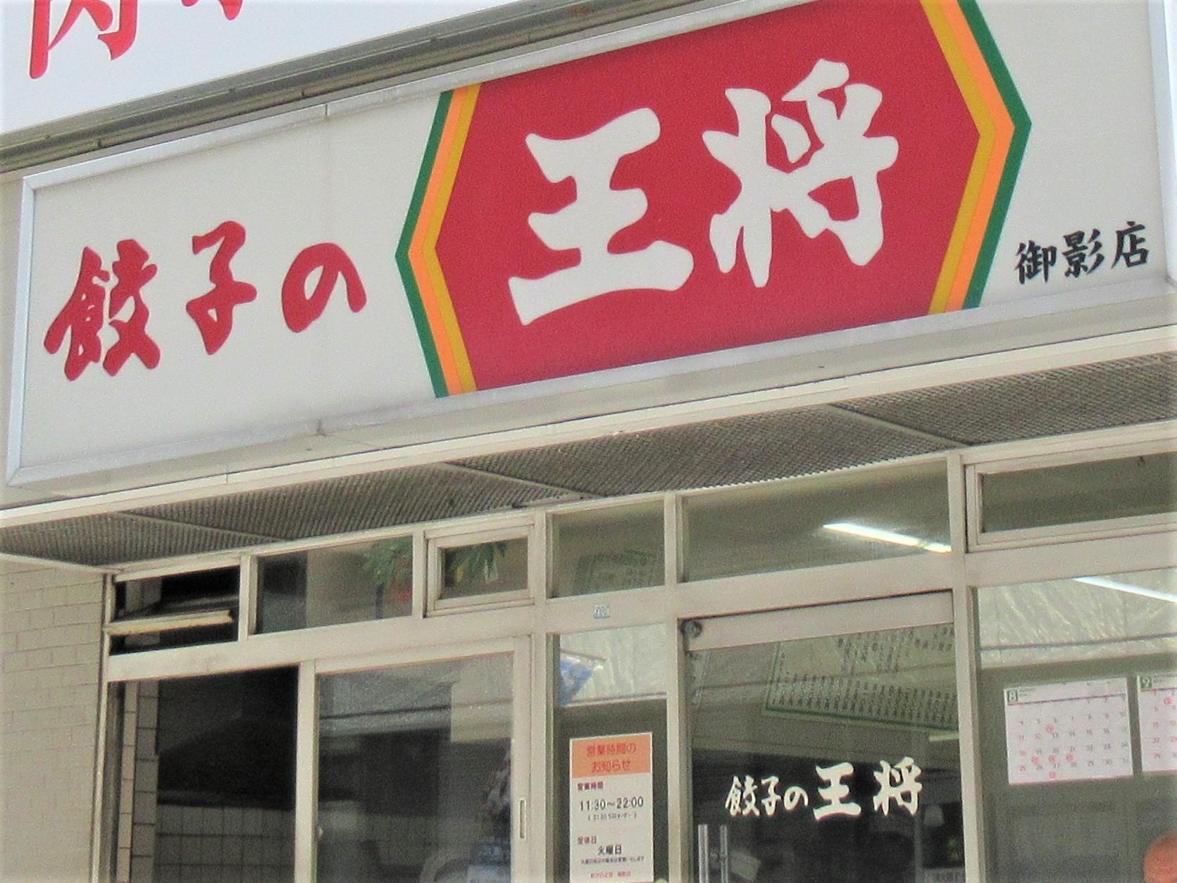 餃子の王将「御影店」店内メニューと持ち帰りメニューを紹介!餃子の値段は?|ラク家事ブログ