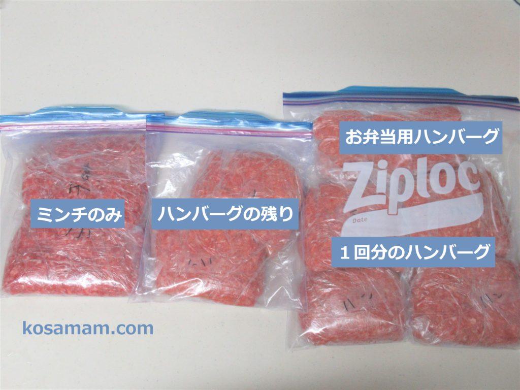 コストコ 冷凍 節約 ミンチ