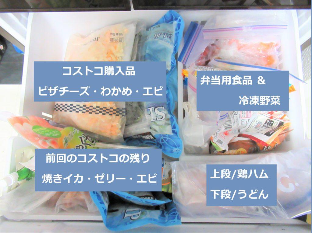 コストコ 節約 冷凍庫