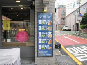 韓国 パリバケット