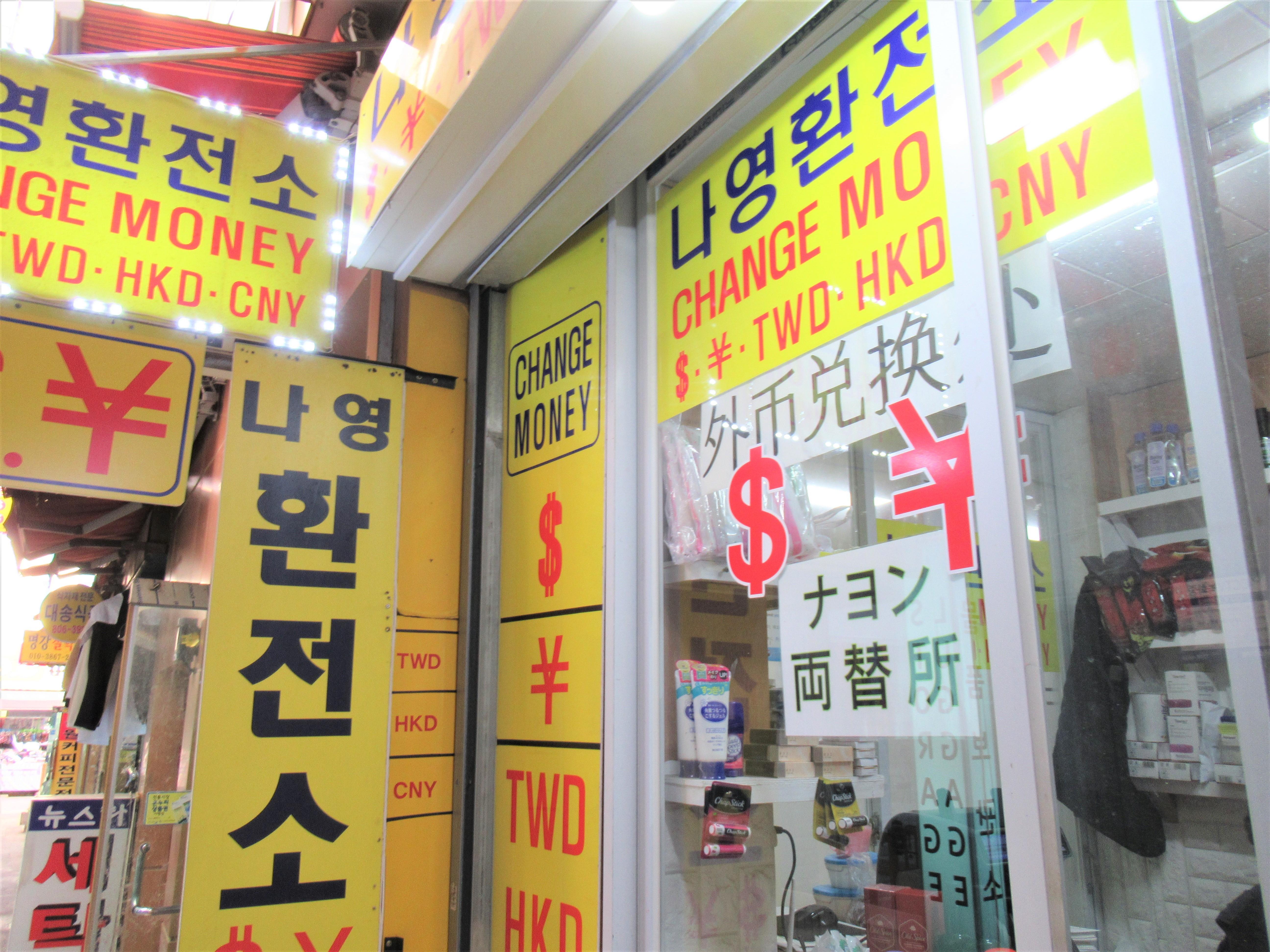 西面でオススメなレートの良い「ナヨン両替所」の場所と行き方☆韓国ブログ旅