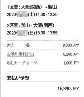 エアプサン 航空券 セール 関空