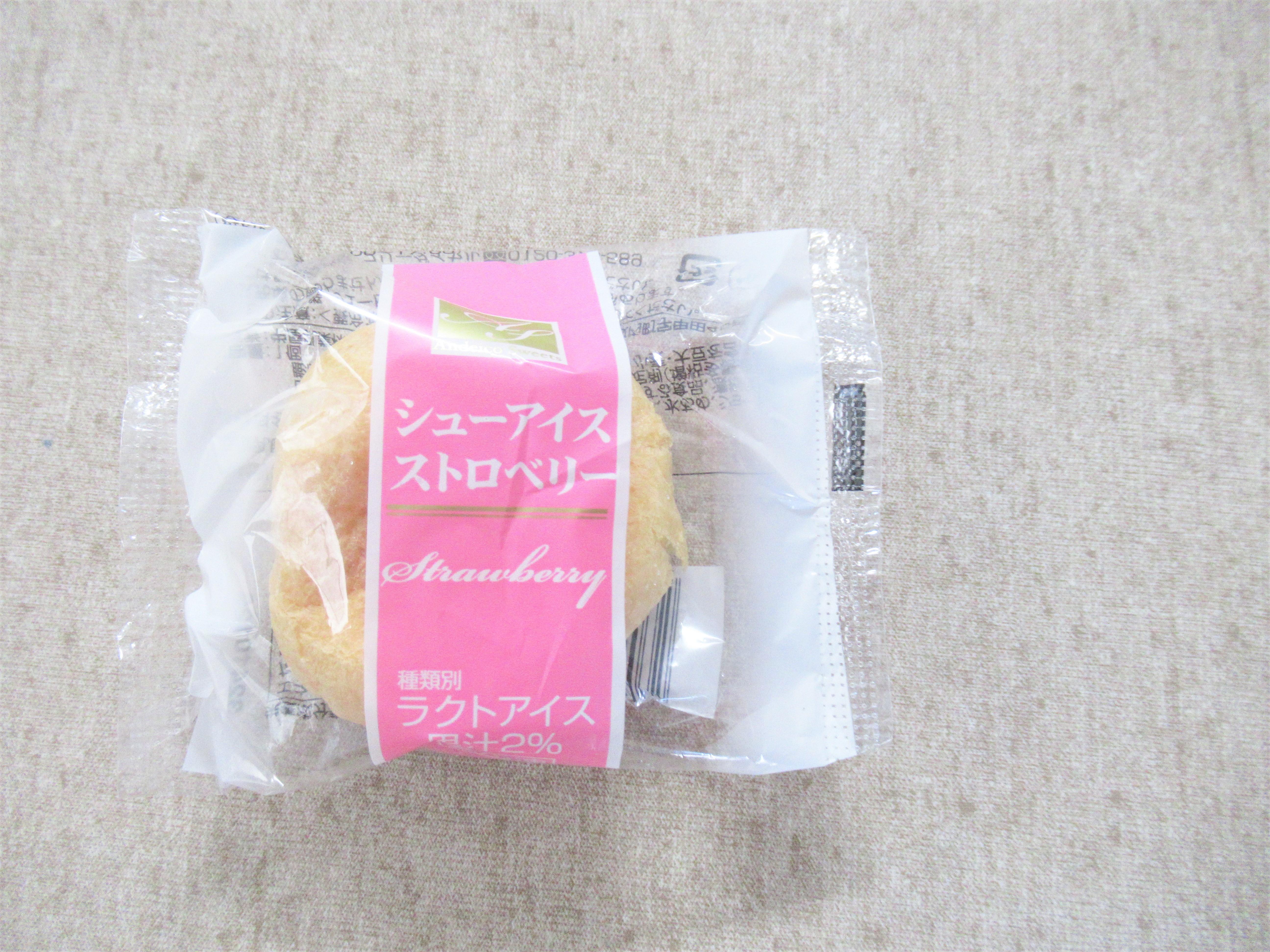 業務スーパー「シューアイス」はコストと味が優秀な癒し商品でオススメ!|ラク家事ブログ