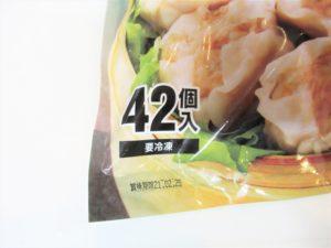 コストコ 冷凍食品 オススメ しゅうまい 贅沢焼売