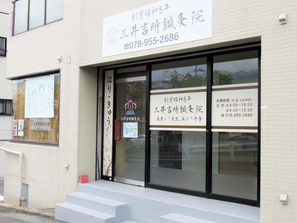 神戸 東灘 鍼灸院 オススメ
