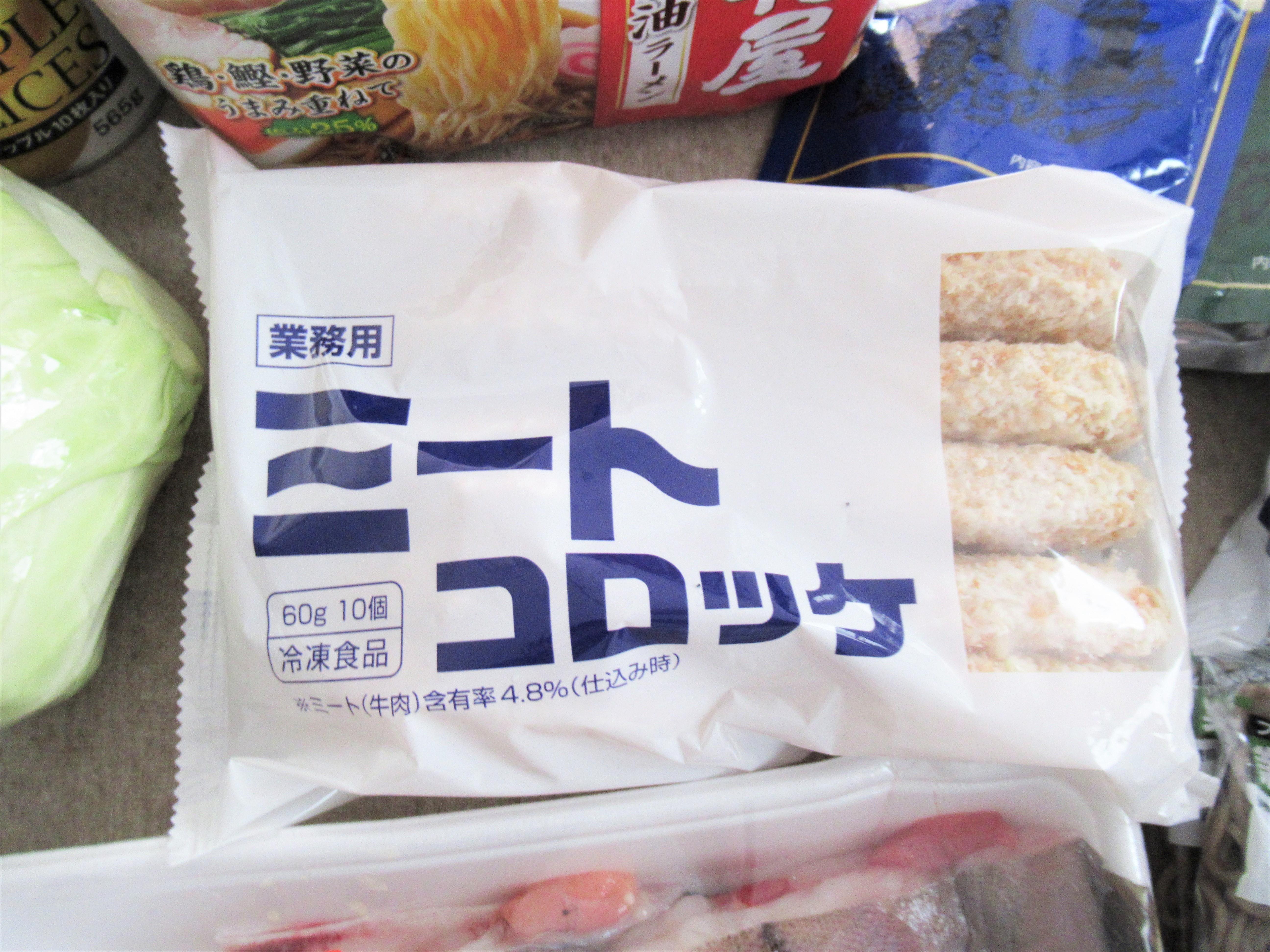 業務スーパーの冷凍食品【コロッケ】10個で185円が美味しくオススメ!ラク家事ブログ