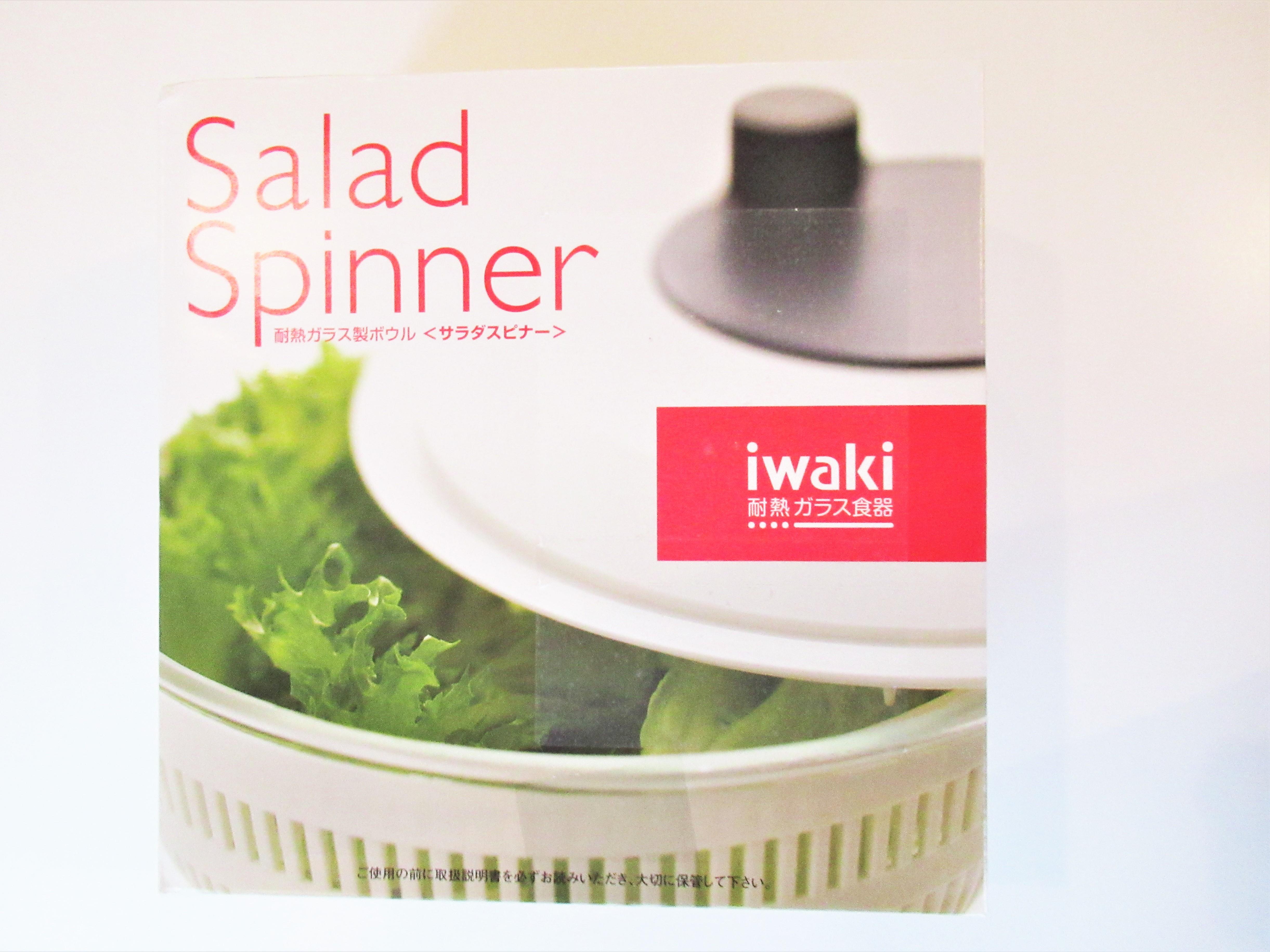 【iwaki】イワキのサラダスピナーで手軽にサラダ習慣|ラク家事ブログ