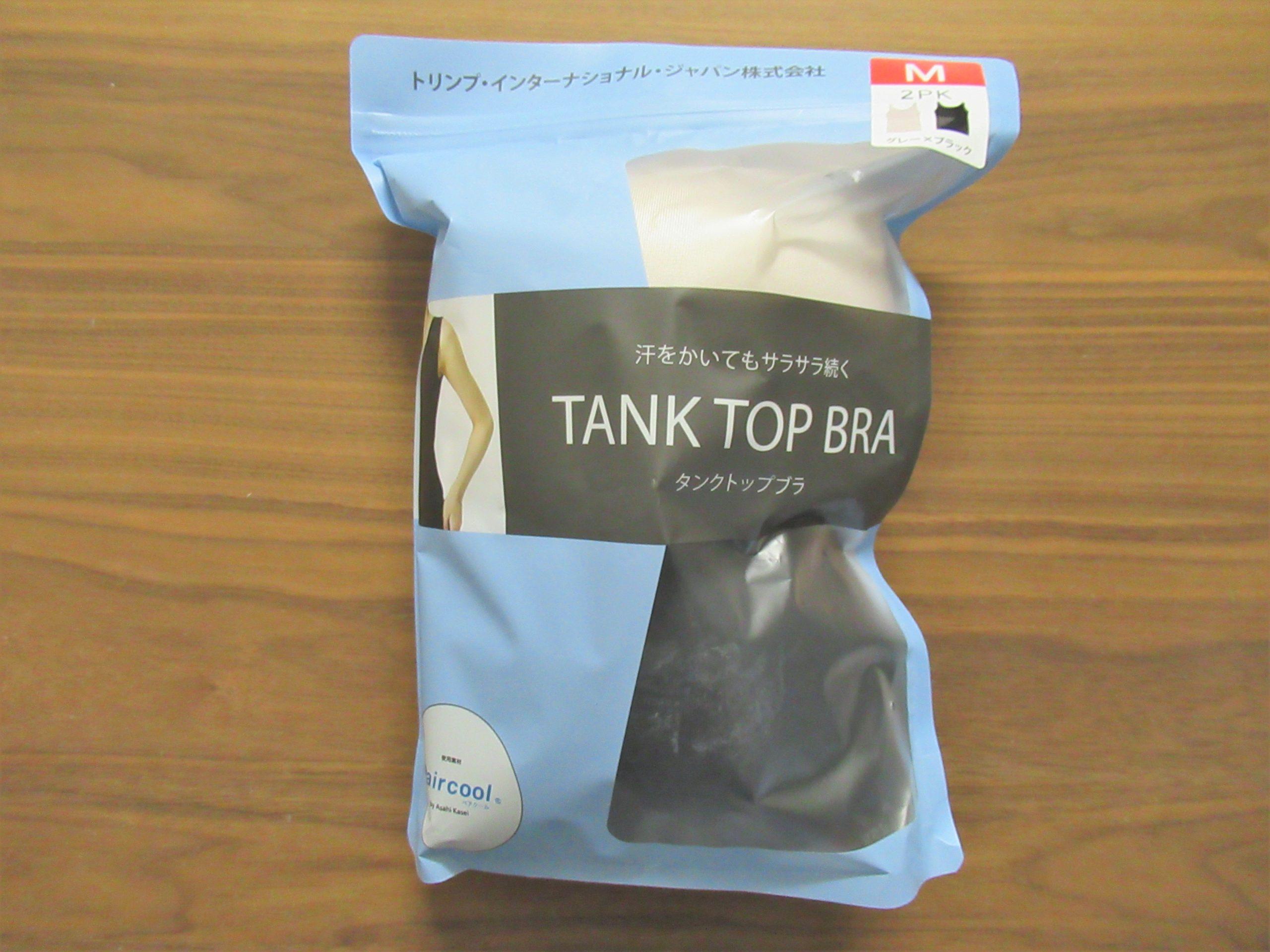 トリンプ「タンクトップブラ」今年も2枚で1,898円!楽で快適おすすめインナー|ラク家事ブログ