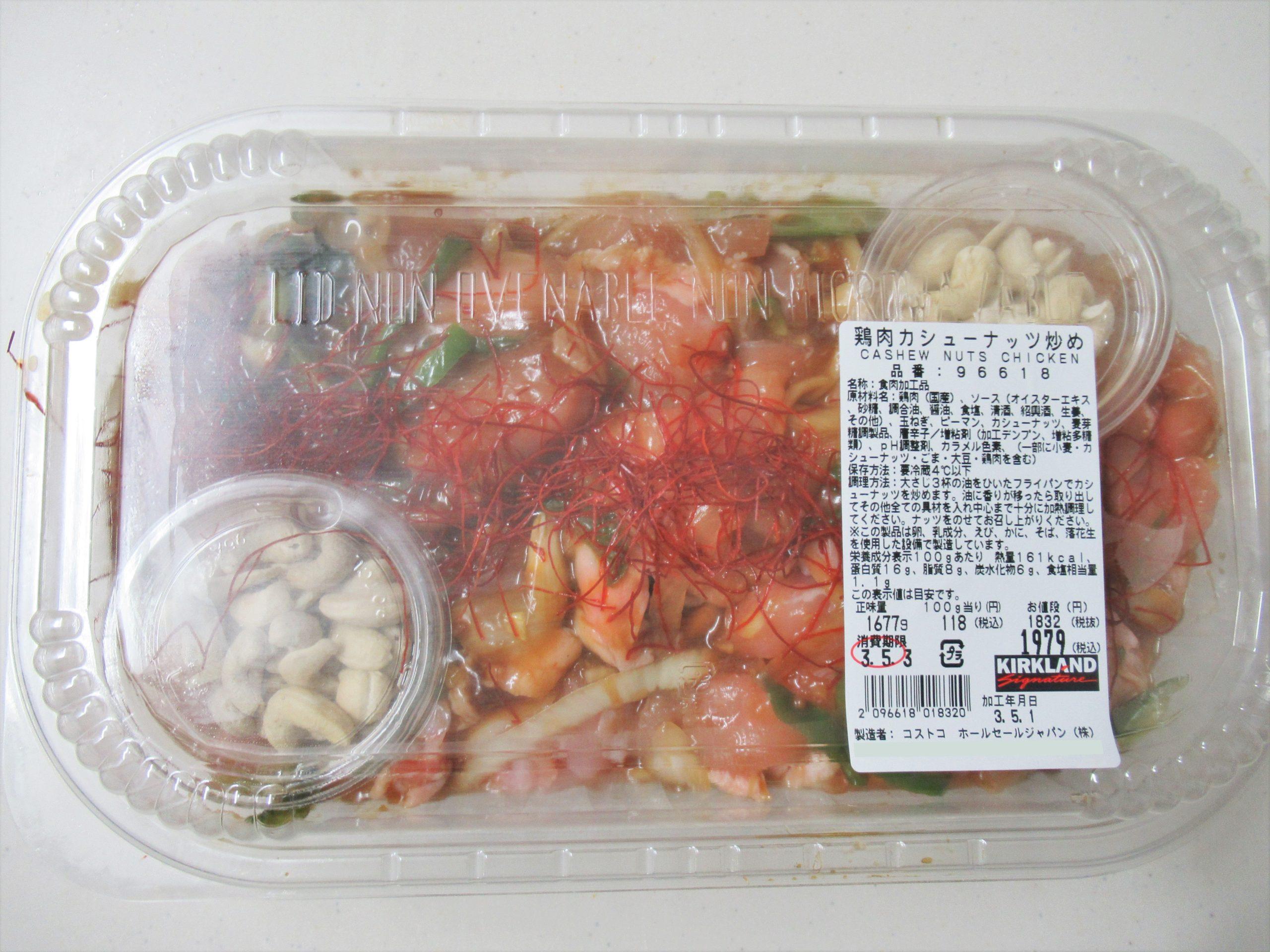 コストコの新商品「鶏肉のカシューナッツ炒め」が便利で美味しい!味をレビュー|コストコで節約さがし