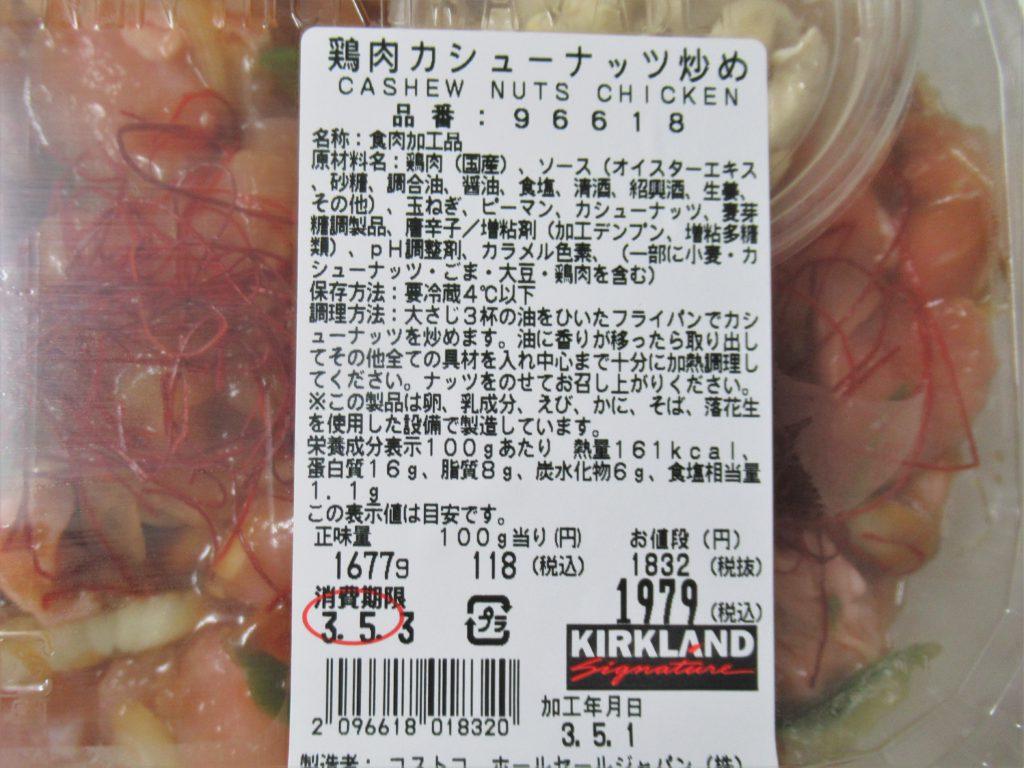 コストコ 鶏肉カシューナッツ炒め